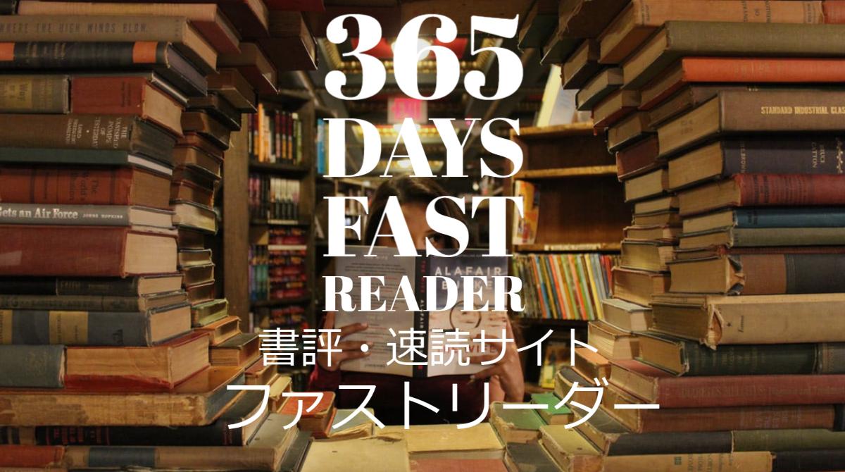 本の書評・要約まとめ-読書・速読・ビジネス書の総合情報サイト | Fast Reader −ファストリーダー−